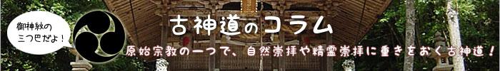 古神道のコラム