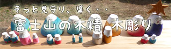 富士山の木精 木彫り