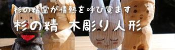 杉の精 木彫り人形
