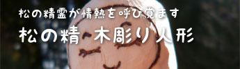 松の精 木彫り人形