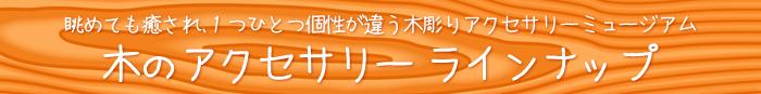 木アクセサリー ラインナップ