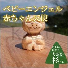 ベビーエンジェル(赤ちゃん天使)の木精木彫り人形