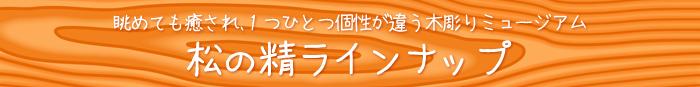 松の精ラインナップ